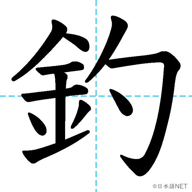 【JLPT N1漢字】「釣」の意味・読み方・書き順