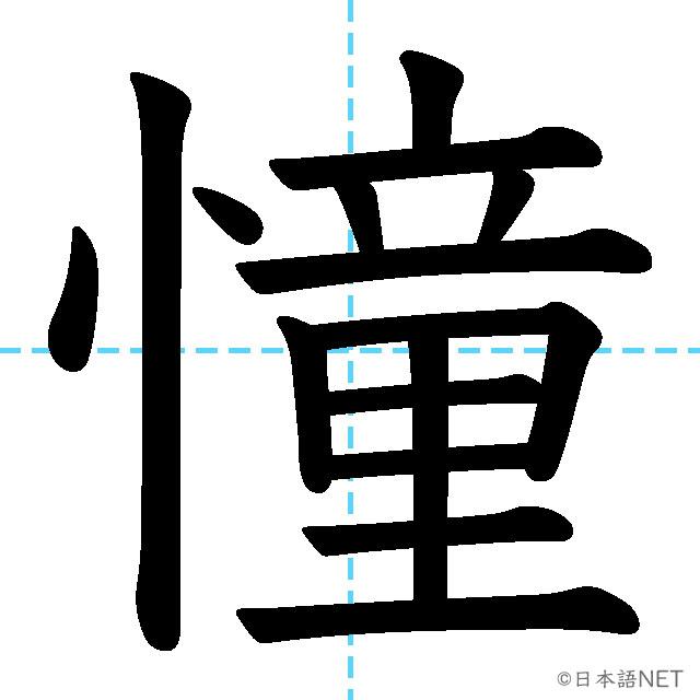 【JLPT N1漢字】「憧」の意味・読み方・書き順
