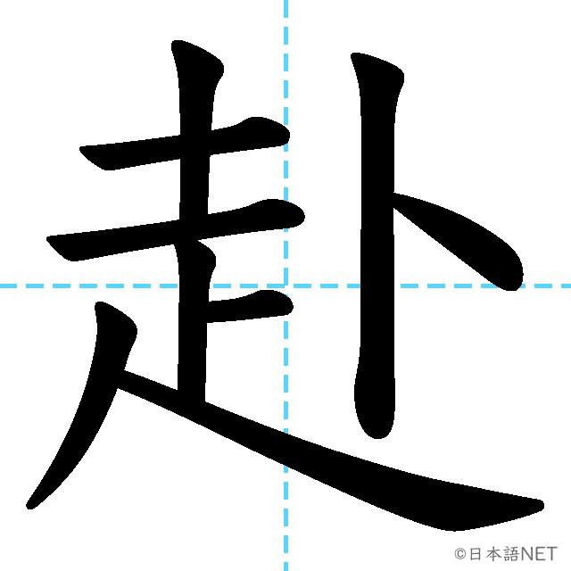 【JLPT N1漢字】「赴」の意味・読み方・書き順