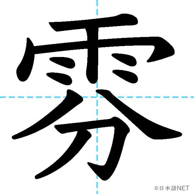【JLPT N1漢字】「雰」の意味・読み方・書き順