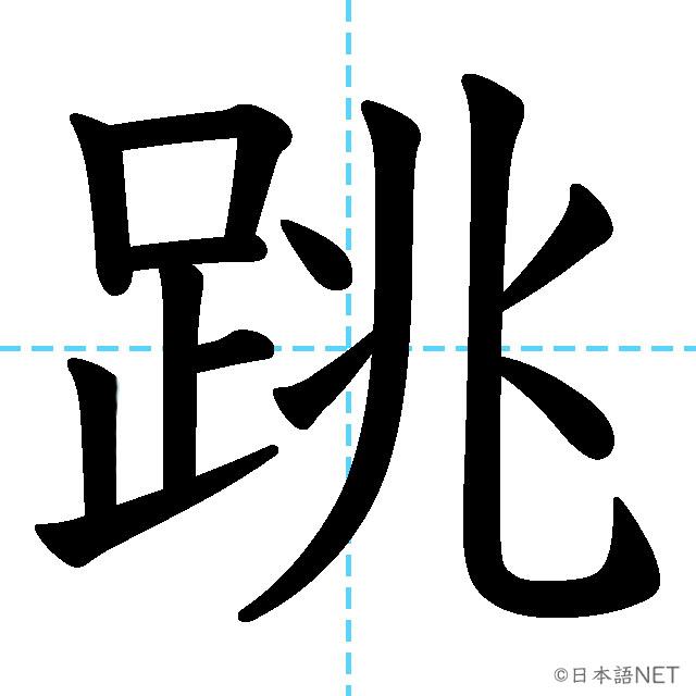 【JLPT N1漢字】「跳」の意味・読み方・書き順