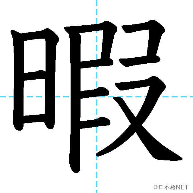 【JLPT N1漢字】「暇」の意味・読み方・書き順