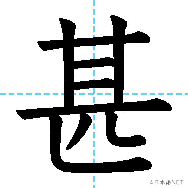 【JLPT N1漢字】「甚」の意味・読み方・書き順