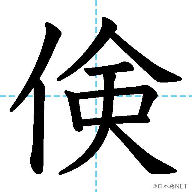【JLPT N1漢字】「倹」の意味・読み方・書き順