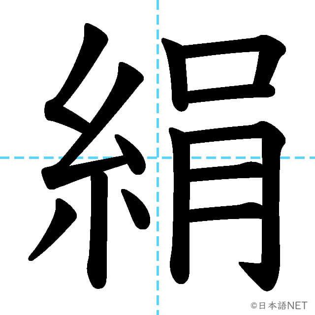 【JLPT N1漢字】「絹」の意味・読み方・書き順