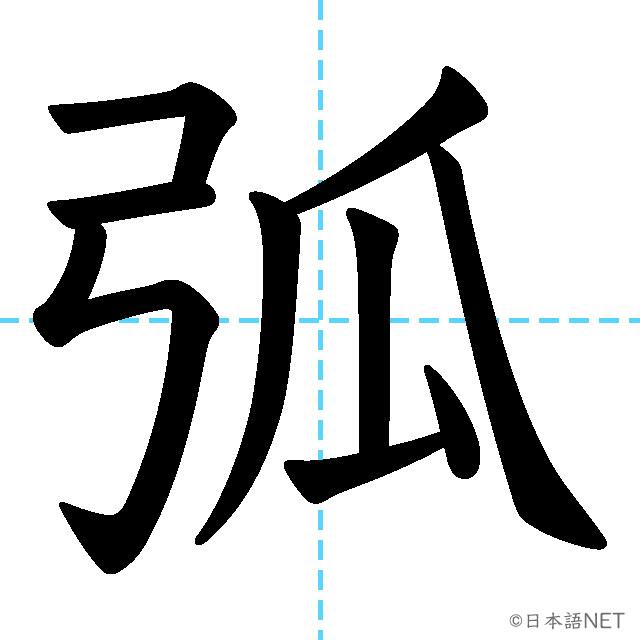 【JLPT N1漢字】「弧」の意味・読み方・書き順