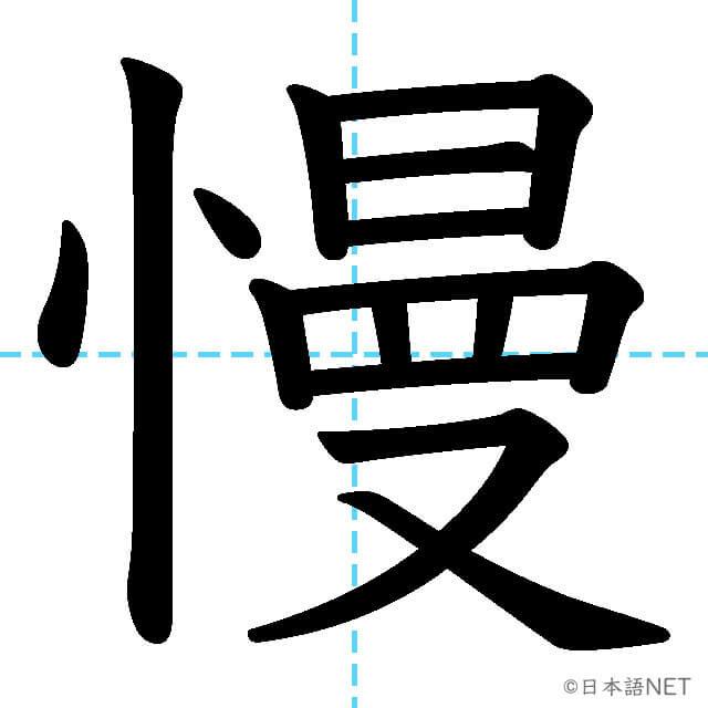 【JLPT N1漢字】「慢」の意味・読み方・書き順