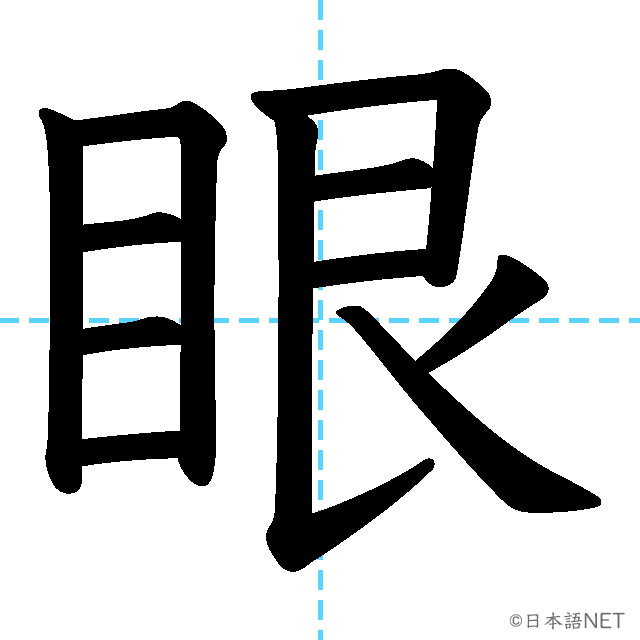【JLPT N1漢字】「眼」の意味・読み方・書き順