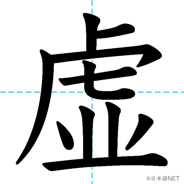 【JLPT N1漢字】「虚」の意味・読み方・書き順