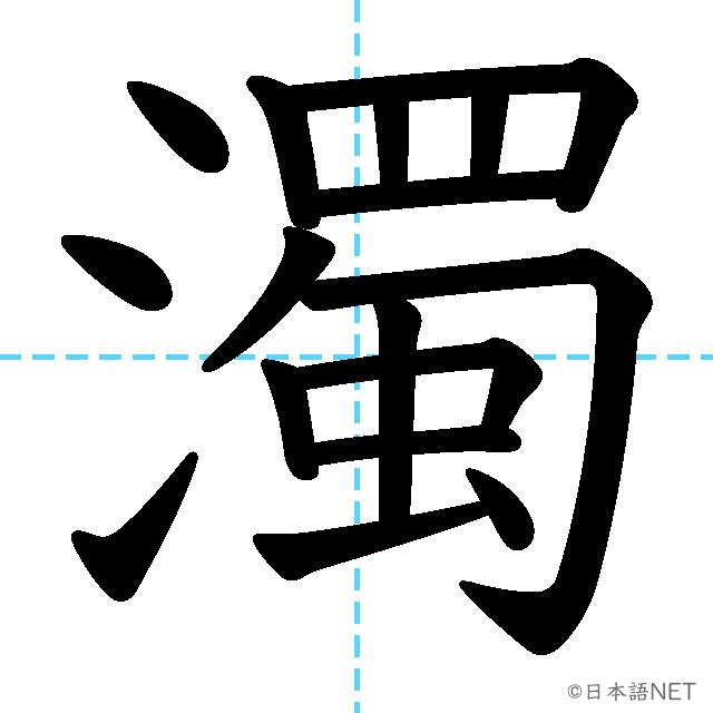 【JLPT N1漢字】「濁」の意味・読み方・書き順