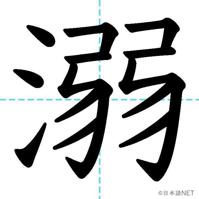 【JLPT N1漢字】「溺」の意味・読み方・書き順