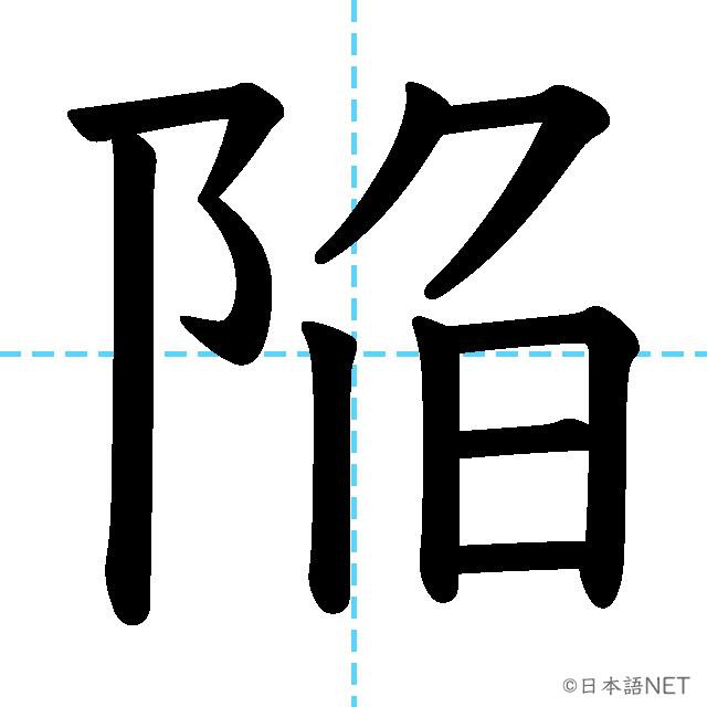 【JLPT N1漢字】「陥」の意味・読み方・書き順