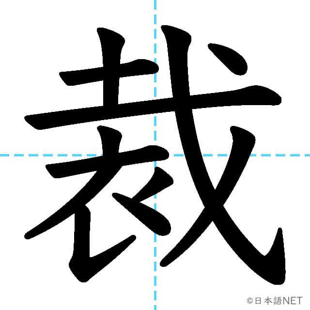 【JLPT N1漢字】「裁」の意味・読み方・書き順