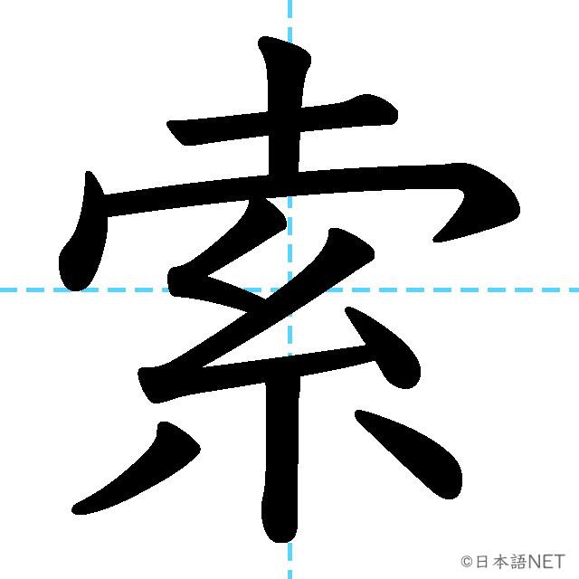 【JLPT N1漢字】「索」の意味・読み方・書き順