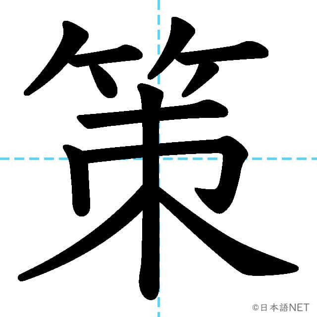 【JLPT N1漢字】「策」の意味・読み方・書き順
