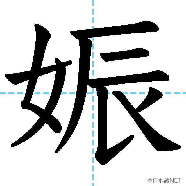 【JLPT N1漢字】「娠」の意味・読み方・書き順