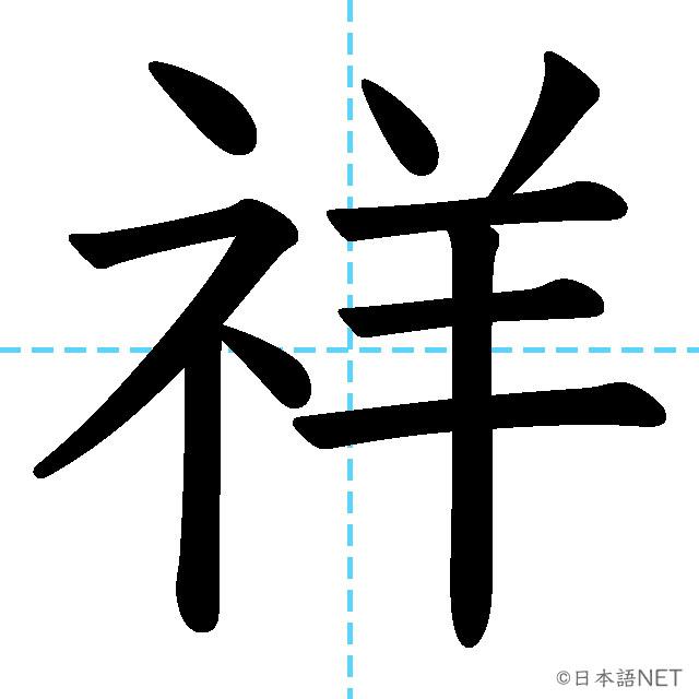 【JLPT N1漢字】「祥」の意味・読み方・書き順