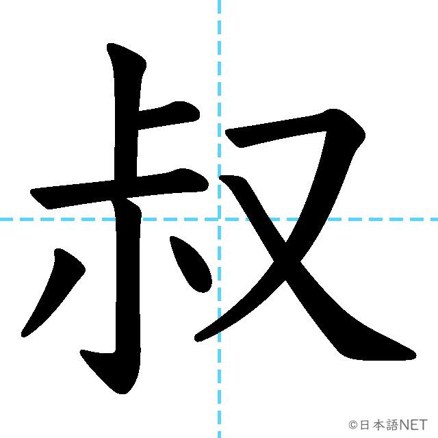 【JLPT N1漢字】「叔」の意味・読み方・書き順