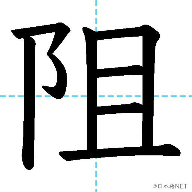 【JLPT N1漢字】「阻」の意味・読み方・書き順