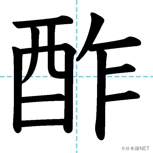 【JLPT N1漢字】「酢」の意味・読み方・書き順