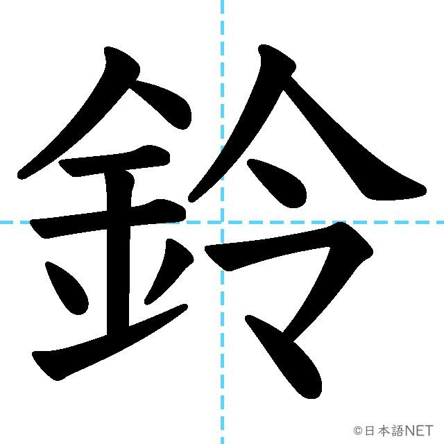 【JLPT N1漢字】「鈴」の意味・読み方・書き順