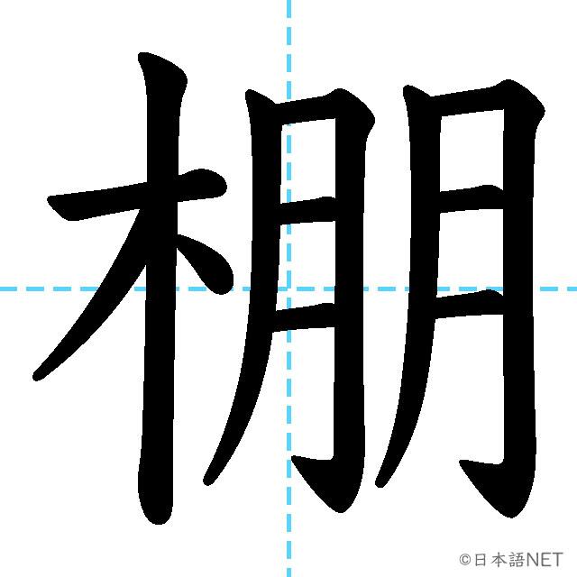 【JLPT N1漢字】「棚」の意味・読み方・書き順