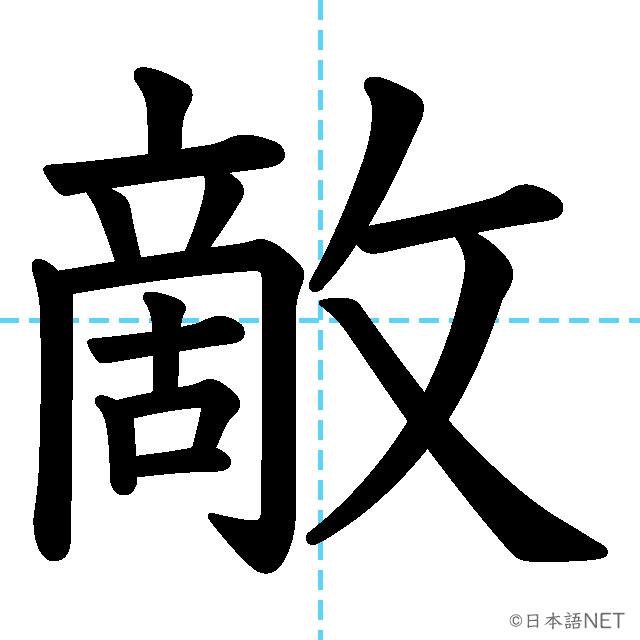【JLPT N1漢字】「敵」の意味・読み方・書き順
