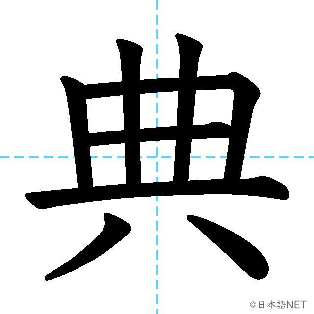 【JLPT N1漢字】「典」の意味・読み方・書き順