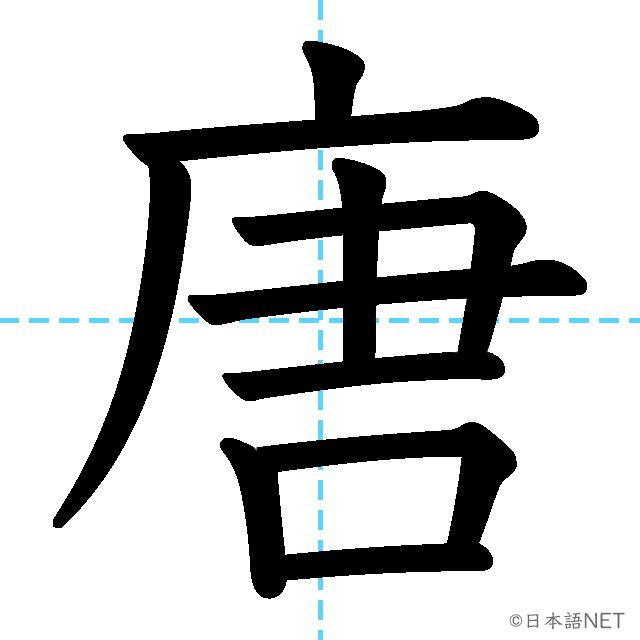 【JLPT N1漢字】「唐」の意味・読み方・書き順