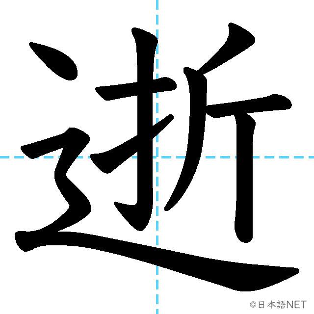 【JLPT N1漢字】「逝」の意味・読み方・書き順