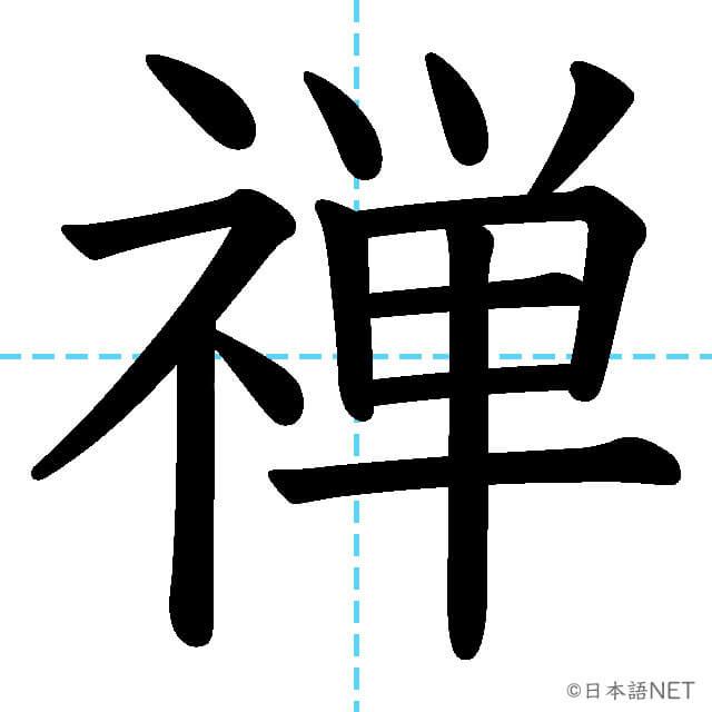 【JLPT N1漢字】「禅」の意味・読み方・書き順