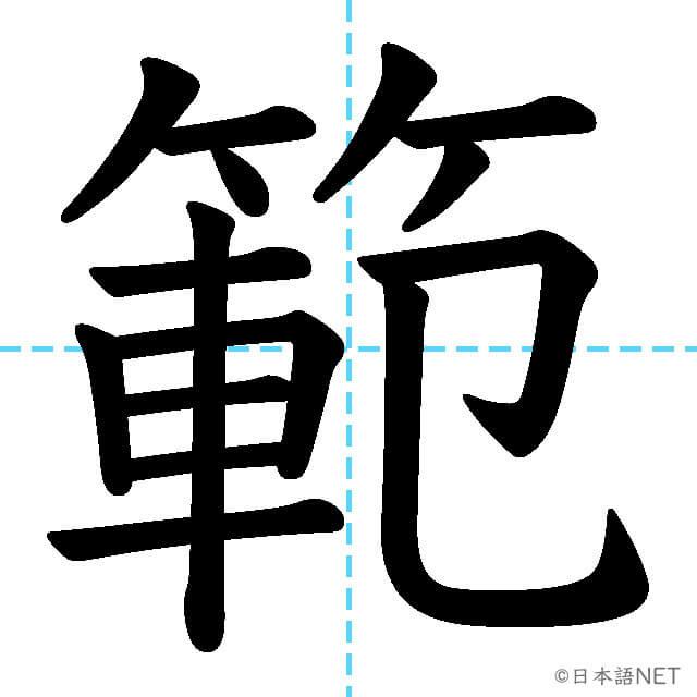 【JLPT N1漢字】「範」の意味・読み方・書き順
