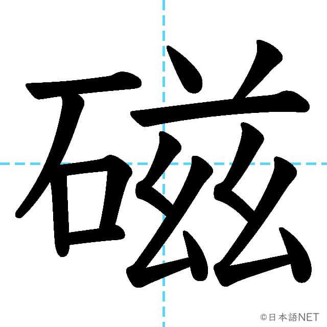 【JLPT N1漢字】「磁」の意味・読み方・書き順
