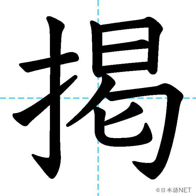 【JLPT N1漢字】「掲」の意味・読み方・書き順