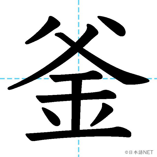 【JLPT N1漢字】「釜」の意味・読み方・書き順