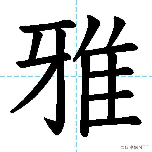 【JLPT N1漢字】「雅」の意味・読み方・書き順