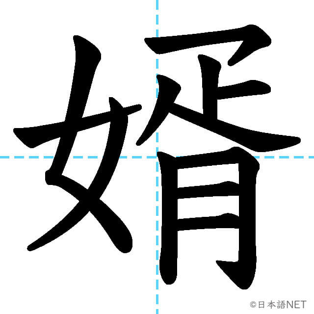 【JLPT N1漢字】「婿」の意味・読み方・書き順