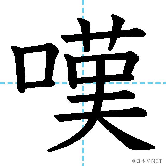 【JLPT N1漢字】「嘆」の意味・読み方・書き順