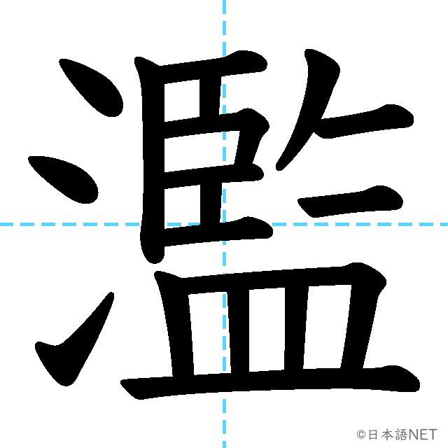 【JLPT N1漢字】「濫」の意味・読み方・書き順