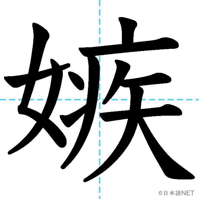 【JLPT N1漢字】「嫉」の意味・読み方・書き順
