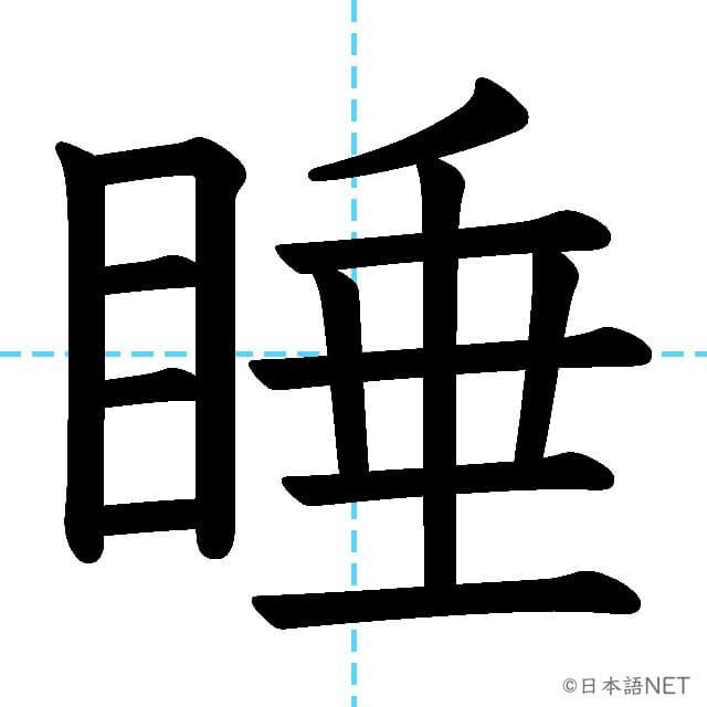 【JLPT N1漢字】「睡」の意味・読み方・書き順