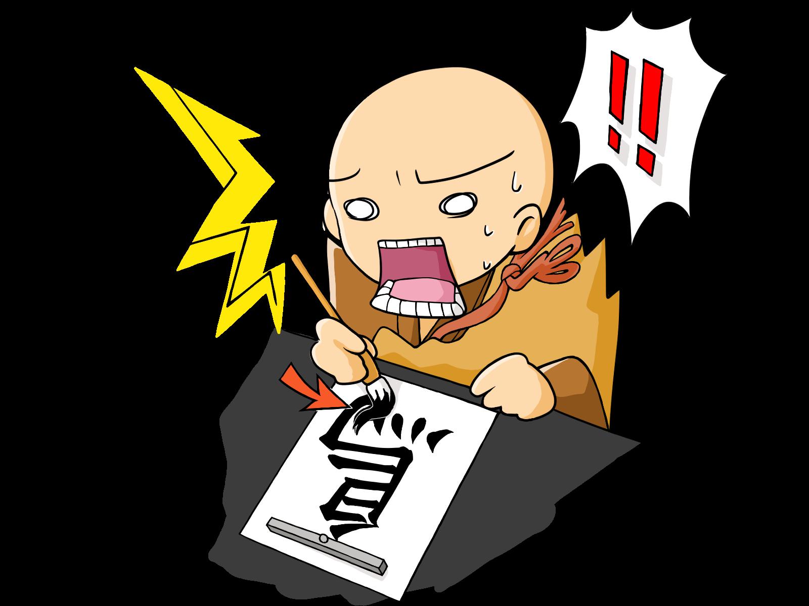 【故事・ことわざ】弘法も筆の誤り